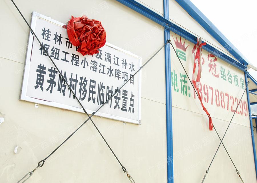 灵川县水库移民工作管理局黄茅岭村移民临时搬迁安置点项目