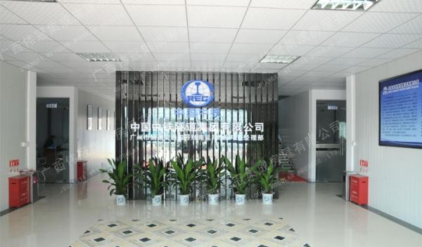 广州市轨道交通四号线南延段施工5标土建工程项目经理部