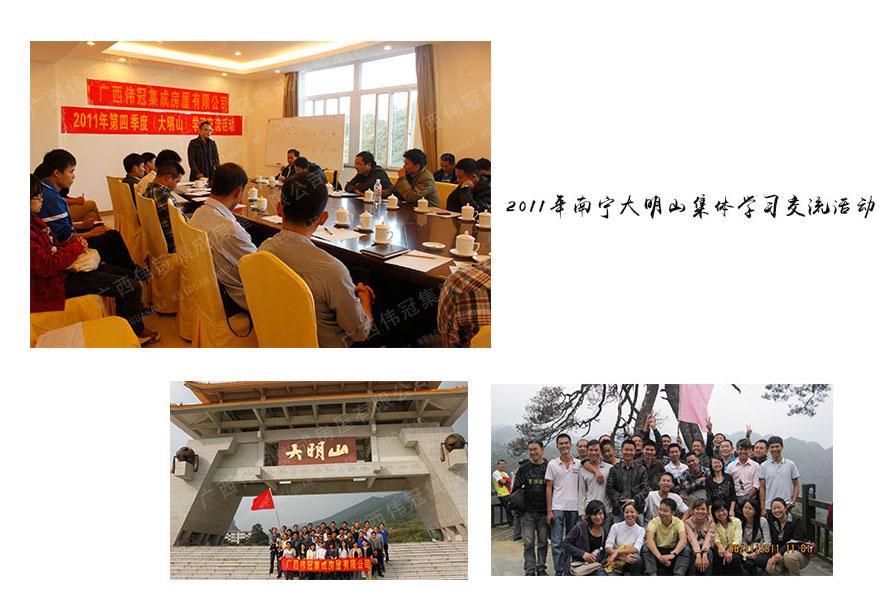 2011年南宁大明山集体学习交流活动.jpg
