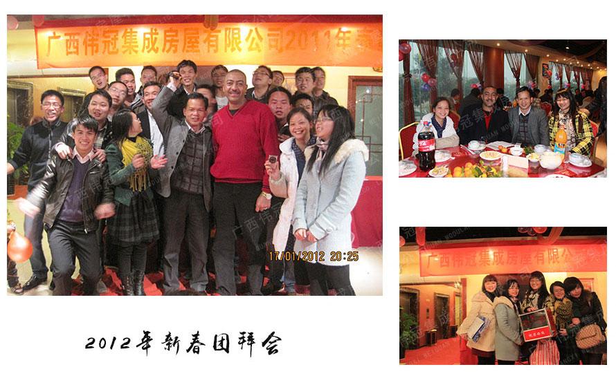 2012年新春团拜会.jpg